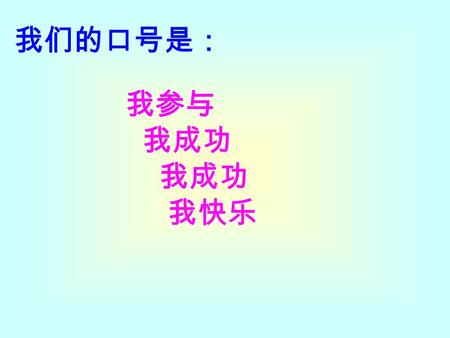我参与 我成功 我快乐 我们的口号是: Unit 5 I'm watching TV. ( The first period ) Teacher:Wang Xiao.