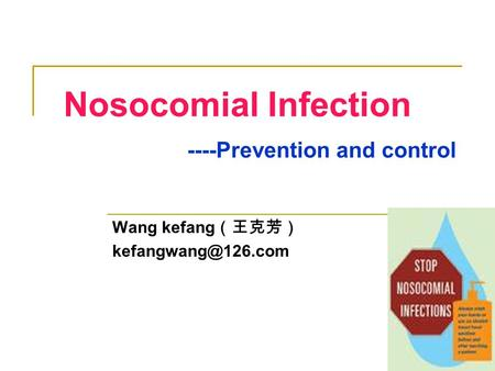 Nosocomial Infection ----Prevention and control Wang kefang (王克芳)