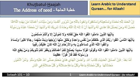 Learn Arabic to Understand Quraan... for Allaah! Solaah 101 – 10 1 Learn Arabic to Understand Quraan – for Allaah! إِنَّ الْحَمْدَ لِلَّهِ نَحْمَدُهُ وَنَسْتَعِينُهُ