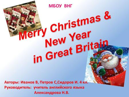Merry Christmas & New Year