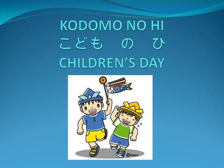 こどものひ or Children's day is a celebration for both boys and girls on the 5th of May each year. But, before 1947, this day was celebrated as the Boy's Festival.