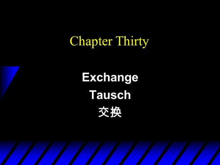 Chapter Thirty Exchange Tausch 交换. Hu Jingbei's declaration to copyright May 17, 2007 u This ppt-file may come from an American source which is not known.