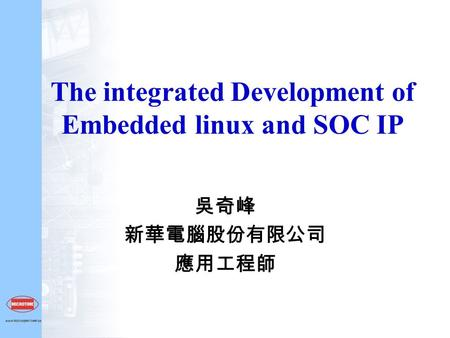 The integrated Development of Embedded linux and SOC IP