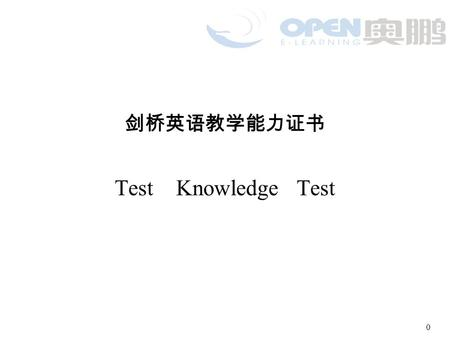 0 剑桥英语教学能力证书 Test Knowledge Test TKT 英语教学能力认证 ( Teaching Knowledge Test) It is a new test from Cambridge ESOL about teaching English to speakers of other.