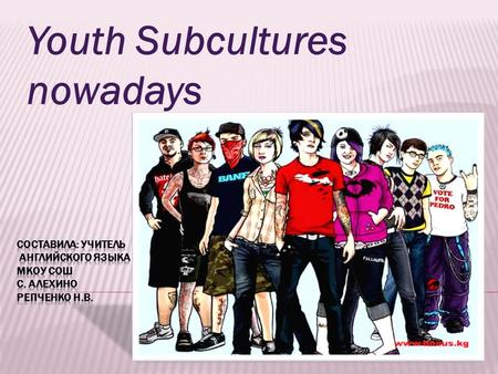 youth subculture Youth subcultures in russia have become more like those found in other  societies the article presents typologies of youth subculture types.