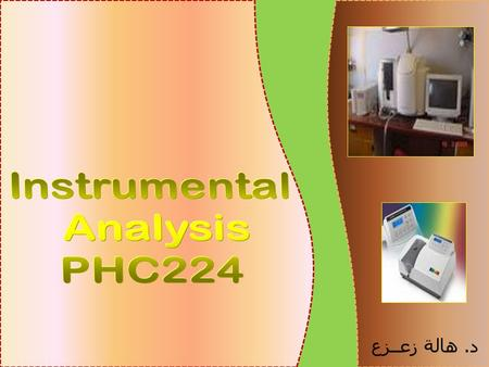 Instrumental Analysis PHC224 د. هالة زعــزع.