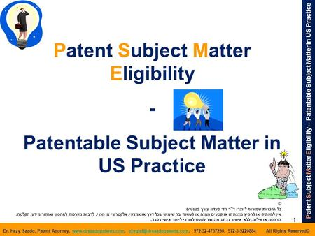 1 P atent S ubject M atter E ligibility – Patentable Subject Matter in US Practice Dr. Hezy Saado, Patent Attorney,