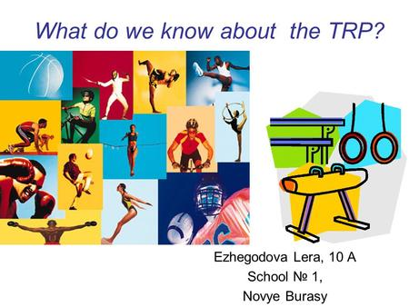What do we know about the TRP? Ezhegodova Lera, 10 A School № 1, Novye Burasy.