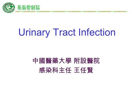 Urinary Tract Infection 中國醫藥大學 附設醫院 感染科主任 王任賢. Urinary tract infection Pyelonephritis Renal, pararenal, & perirenal abscess Cystitis Prostatitis Epididymitis.