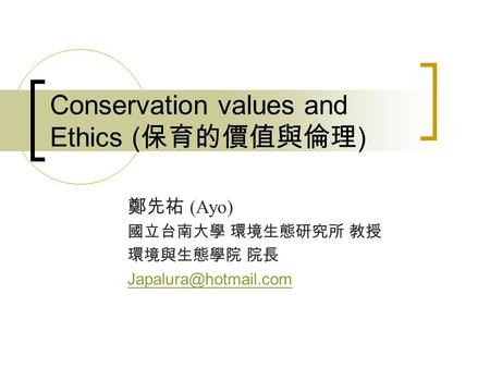Conservation values and Ethics (保育的價值與倫理)