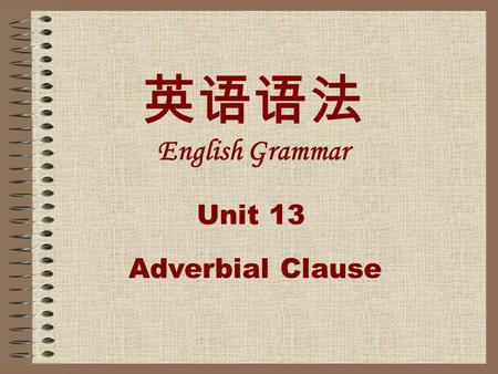 英语语法 English Grammar Unit 13 Adverbial Clause. Study objectives Warm-up activities Unit 13 Adverbial Clauses Homework Exercises.