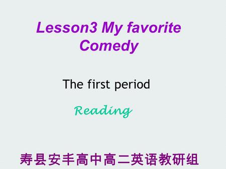 Lesson3 My favorite Comedy Reading The first period 寿县安丰高中高二英语教研组.