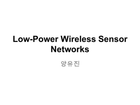 Low-Power Wireless Sensor Networks 양유진. 1.INTRODUCTION 2.NODE ARCHITECTURE CONSIDERATIONS a. Computation and Dynamic Voltage Scaling b. Radio Communication.