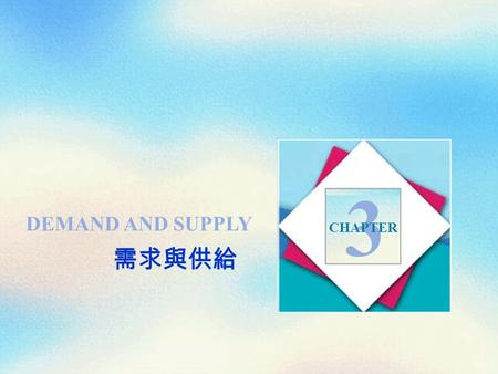 3 DEMAND AND SUPPLY CHAPTER 需求與供給.