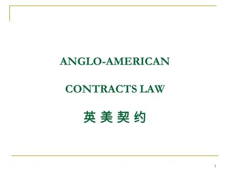 1 ANGLO-AMERICAN CONTRACTS LAW 英 美 契 约. 2 OVERVIEW Introduction Creation of contract Breach of contract Remedies Third parties.