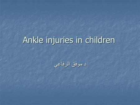 Ankle injuries in children د موفق الرفاعي. introduction Second in frequency Second in frequency 25-38 of physial fractures 25-38 of physial fractures.