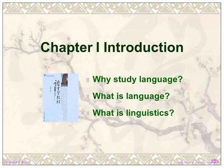Chapter I Introduction Why study language? What is language? What is linguistics?