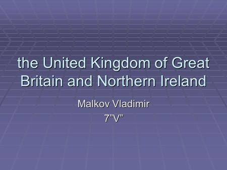 "The United Kingdom of Great Britain and Northern Ireland Malkov Vladimir 7""V"""