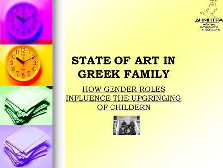 STATE OF ART IN GREEK FAMILY HOW GENDER ROLES INFLUENCE THE UPGRINGING OF CHILDERN.
