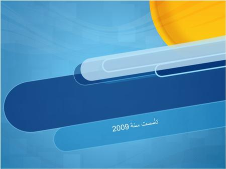 تأسست سنة 2009. Agenda Brief of New Vision Company Our Partnerships Our Projects Our Services Our Partnerships.
