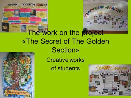 The work on the project «The Secret of The Golden Section» Creative works of students.