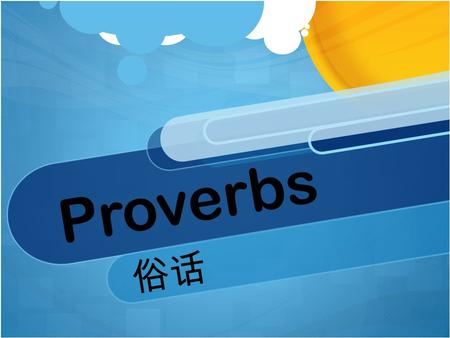 Proverbs 俗话. What are we doing today? 1.Learning seven English proverbs and their meanings. 2.Translating three Chinese proverbs and explaining their.