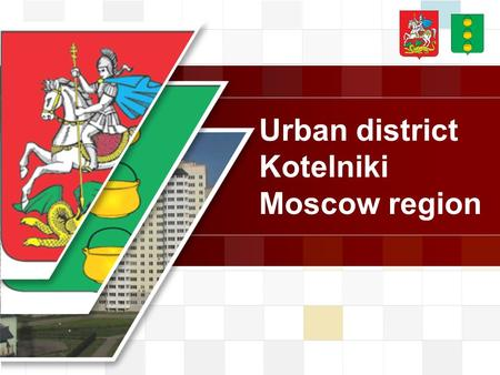 LOGO Urban district Kotelniki Moscow region. Kotelniki Kotelniki is adjacent to Moscow from the south-east.