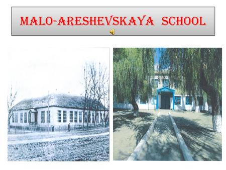 Malo-Areshevskaya school. Name: Malo – Areshevskaya School Date of birth: the first of September, 1935 Place of birth: the village Malaya-Areshevka, Kizlar.