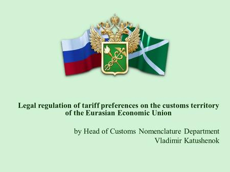 Legal regulation of tariff preferences on the customs territory of the Eurasian Economic Union by Head of Customs Nomenclature Department Vladimir Katushenok.