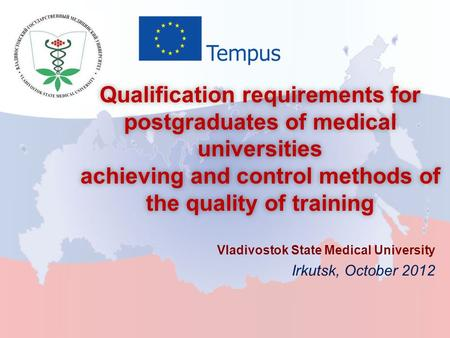 Qualification requirements for postgraduates of medical universities achieving and control methods of the quality of training Vladivostok State Medical.