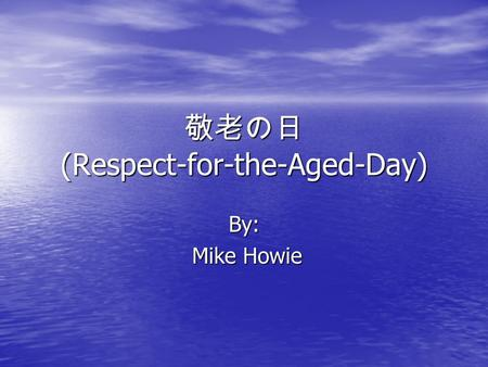 敬老の日 (Respect-for-the-Aged-Day) By: Mike Howie Mike Howie.