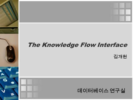 The Knowledge Flow Interface 김개원 데이터베이스 연구실. 1. Overview.