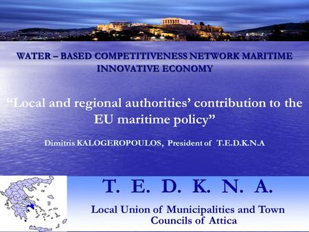 "1 WATER – BASED COMPETITIVENESS NETWORK MARITIME INNOVATIVE ECONOMY T. E. D. K. N. A. Local Union of Municipalities and Town Councils of Attica ""Local."