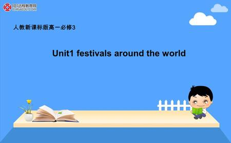 人教新课标版高一必修 3 Unit1 festivals around the world. Did you have a good time during the Spring Festival? What did you do?