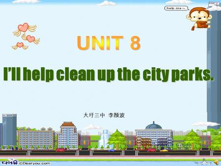 I'll help clean up the city parks. 大圩三中 李颜波. volunteer 志愿者.