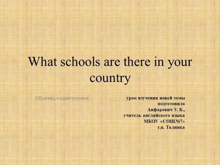 What schools are there in your country