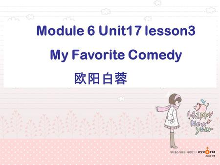 Module 6 Unit17 lesson3 My Favorite Comedy 欧阳白蓉. 大独裁者.