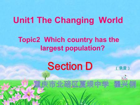 (录音) Unit1 The Changing World Topic2 Which country has the largest population?