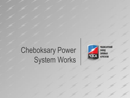 Cheboksary Power System Works. 2 Specialization production and conveyor supply of components for industrial tractors and automobile industry, engines.