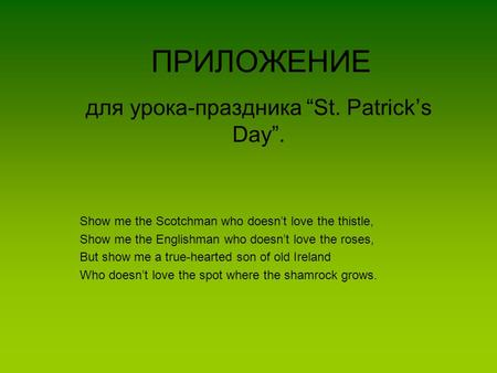 "ПРИЛОЖЕНИЕ для урока-праздника ""St. Patrick's Day"". Show me the Scotchman who doesn't love the thistle, Show me the Englishman who doesn't love the roses,"