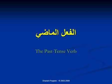 Shariah Program - © 2003-2009 الفعل الماضي The Past-Tense Verb.