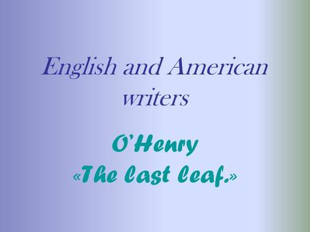 English and American writers O'Henry «The last leaf.»