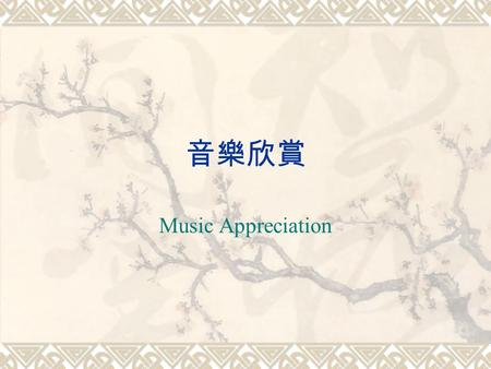音樂欣賞 Music Appreciation. Theatrical Dance  First Ballet Instruction  To further define Paris as the capital of the ballet world, King Louis XIV, who.