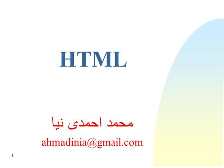 1 HTML محمد احمدی نیا 2 Of 43 What is HTML?  HTML stands for Hyper Text Markup Language  HTML is not a programming language, it.