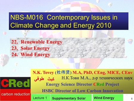1 NBS-M016 Contemporary Issues in Climate Change and <strong>Energy</strong> 2010 22. Renewable <strong>Energy</strong> 23. <strong>Solar</strong> <strong>Energy</strong> 24. Wind <strong>Energy</strong> N.K. Tovey ( 杜伟贤 ) M.A, PhD, CEng,