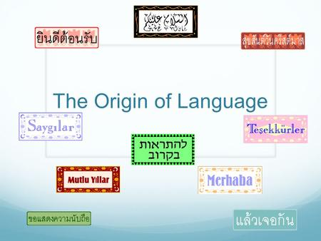 The Origin of Language. Where did language come from? Since the early 1990s, a growing number of professional linguists, archaeologists, psychologists,