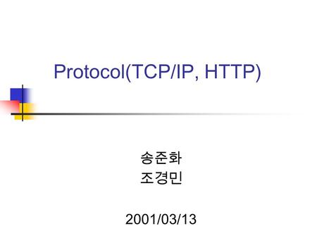 Protocol(TCP/IP, HTTP) 송준화 조경민 2001/03/13. Network Computing Lab.2 Layering of TCP/IP-based protocols.