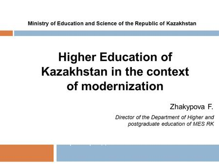 Zhakypova F. Director of the Department of Higher and postgraduate education of MES RK Образец подзаголовка Higher Education of Kazakhstan in the context.