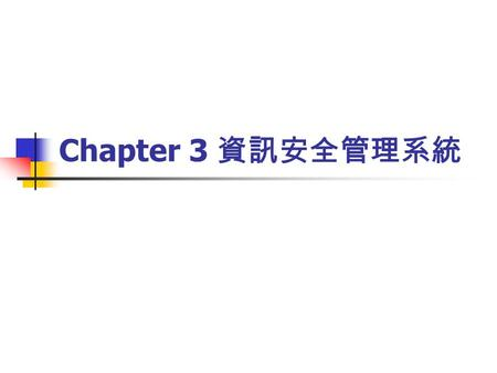 Chapter 3 資訊安全管理系統. 4.1 General Requirements Develop, implement, maintain and continually improve a documented ISMS Process based on PDCA.