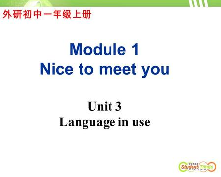 外研初中一年级上册 Module 1 Nice to meet you Unit 3 Language in use.